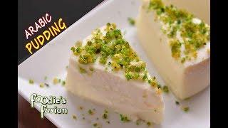 অতুলনিয় স্বাদে সুজির মিল্ক পুডিং | Suji Milk Pudding Bangla | Lebanese Semolina Pudding -Eid Dessert
