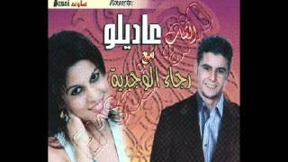 Adilo Tazi - Ana Mazalte Chbab