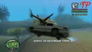GTA San Andreas Приколы (Играем с читами)