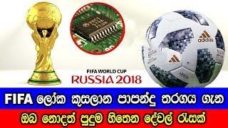 ලෝක කුසලාන පාපන්දු තරගාවලිය ගැන ඔබ නොදත් දේවල් - Things you don't know about FIFA world cup