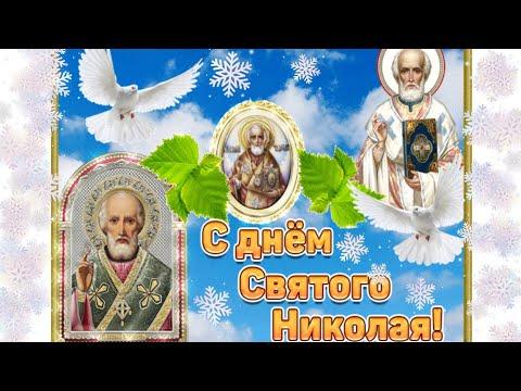 С днём Святого Николая Чудотворца, красивая видеооткрытка,