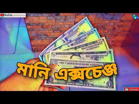 Money Exchange In Bangladesh | BDT To USD, Pound, Euro, Riyal, Ringgit, Rupee, Etc