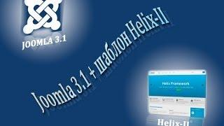 Урок 4. Joomla 3.1 + шаблон Helix-II. Главная страница (Часть 1)