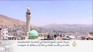 مقتل وجرح فلسطينيين في إطلاق نار بنابلس وجنين