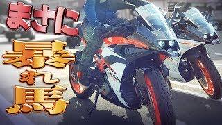【激速】KTMのバイクは過激だった【DUKE390】【RC390】