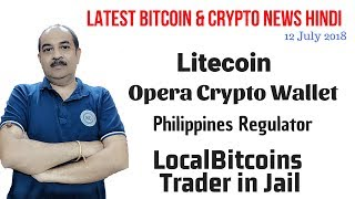 Latest btc news hindi, Litecoin & Tokenpay, Opera Crypto Wallet, LBTrader in Jail