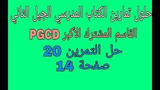 حل التمرين 20 صفحة 14 مقطع القاسم المشترك الأكبر PGCD رابعة متوسط الجيل الثاني