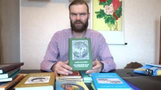 Обзор литературы по астрологии.