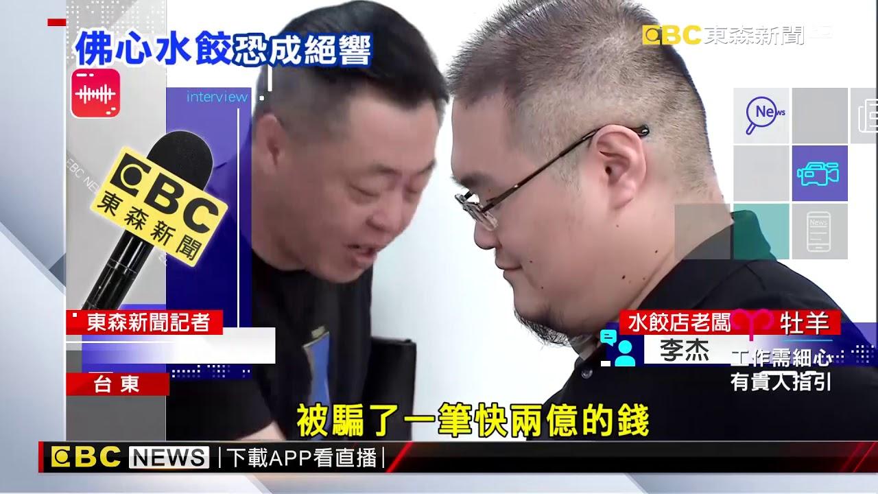 一元福田水餃宣布熄燈! 老闆無奈:「遭詐2億」 - YouTube