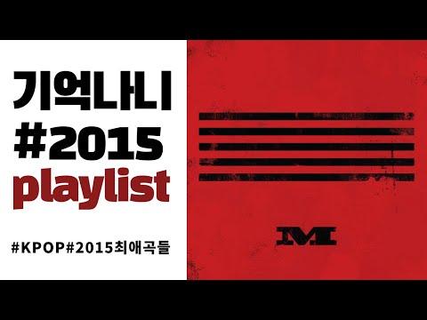 [PLAYLIST] 2015년 플레이리스트 속 띵곡만 모아듣기 | KPOP | 연속재생
