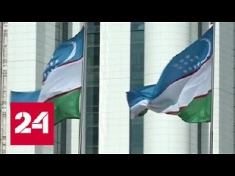В Ташкенте прохиод форум выпускников МГИМО - Россия 24