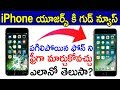 iPhone Exchange | iPhone Latest Offer 2018 | Latest Technology 2018 | Telugu Tech Updates 2018