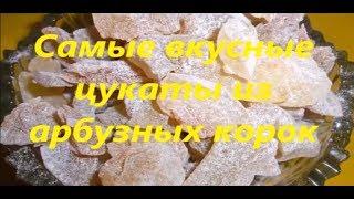 Самые ВКУСНЫЕ ЦУКАТЫ из арбузных корок с лимоном быстрый рецепт