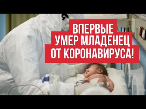 От коронавируса впервые умер младенец