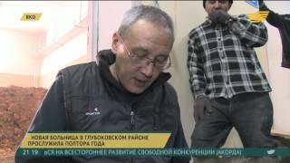 Новая больница в Глубоковском районе прослужила полтора года(Всего полтора года прослужила единственная новая больница в Глубоковском районе Восточно-Казахстанской..., 2016-01-08T17:39:13.000Z)