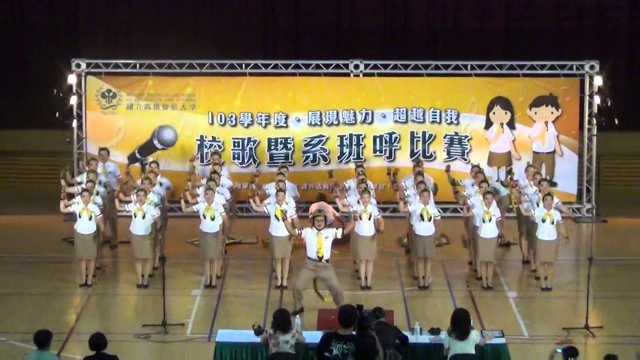 103高雄餐旅大學校歌比賽 - 進二技旅館1A - YouTube