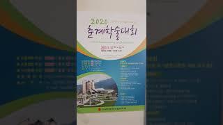 사한국조명전기설비학회 2020년 춘계학술대회