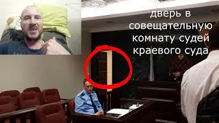 Обращаюсь к председателю краевого суда Шипилову А.Н.