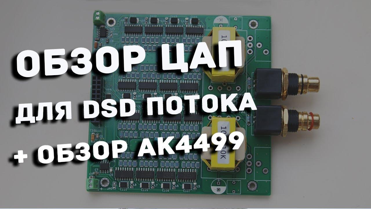 Обзор dsd ЦАПа DSC1 afir сравнение AK4499, лампа Korg 6P1