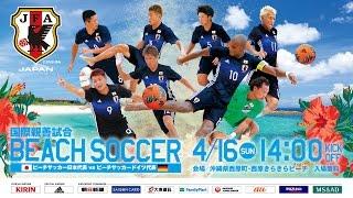 ビーチサッカーワールドカップを控えた #ビーチサッカー日本代表が沖縄...