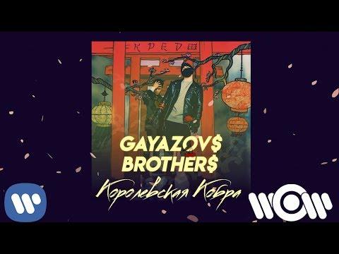 GAYAZOV$ BROTHER$ - Королевская Кобра | Official Audio