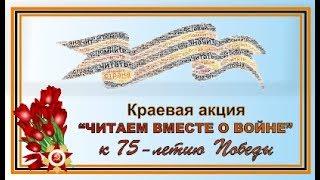 А. Бахтинов «Безымянный ручей» (читает Г. Киреева)