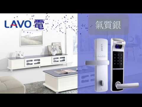 Lavo電子鎖 L11A-ST/L513-ST 銀 安裝實績 【臺灣LAVO電子鎖安裝推薦】 - YouTube