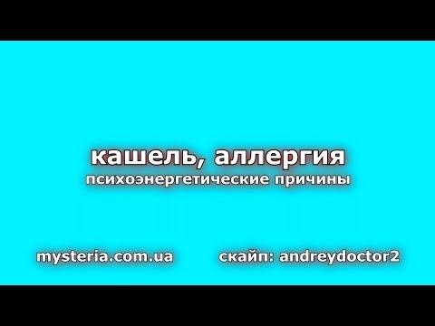 Кашель и аллергия Психосоматика Психологические причины болезни дыхательной системы