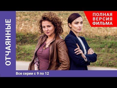 Отчаянные. 9-12 Серии. Сериал. Криминальная мелодрама - Ruslar.Biz