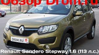 Renault Sandero Stepway 2014 1.6 (113 л.с.) MT Privilege - видеообзор(Видеообзор Drom.ru: Renault Sandero Stepway 2014 1.6 (113 л.с.) MT Privilege Характеристики, фотографии, цены: ..., 2016-07-23T08:11:46.000Z)