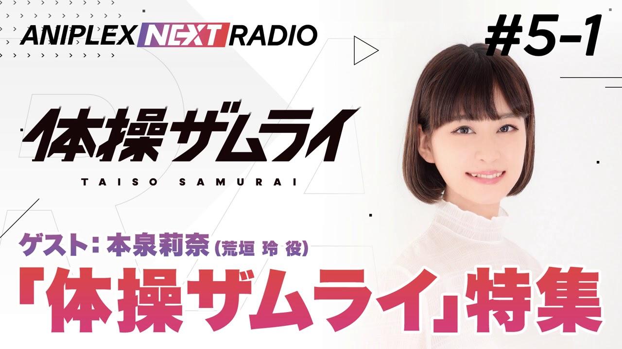 アニプレックス NEXT RADIO #5-1 新番組「体操ザムライ」特集!
