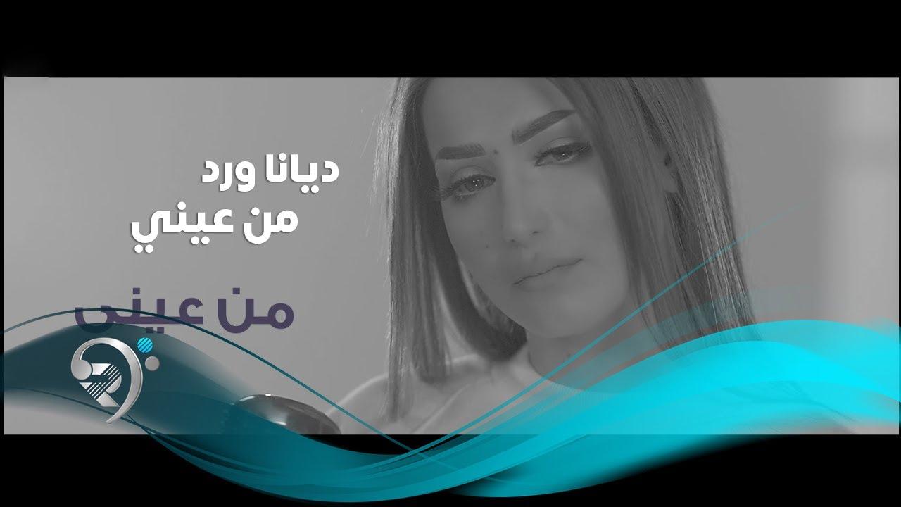 Dyana Ward - Mn Aene (Official Video) | ديانا ورد - من عيني - فيديو كليب حصري