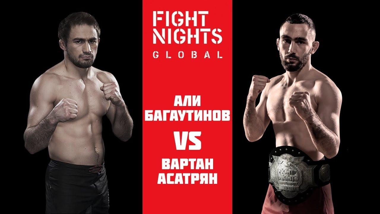 Али Багаутинов — Вартан Асатрян