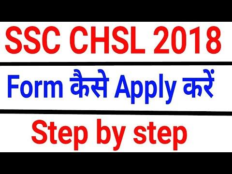 How To Apply SSC CHSL 2017 How to Apply SSC CHSL 2018 / SSC CHSL notification || PHOTO , SIGN , AGE
