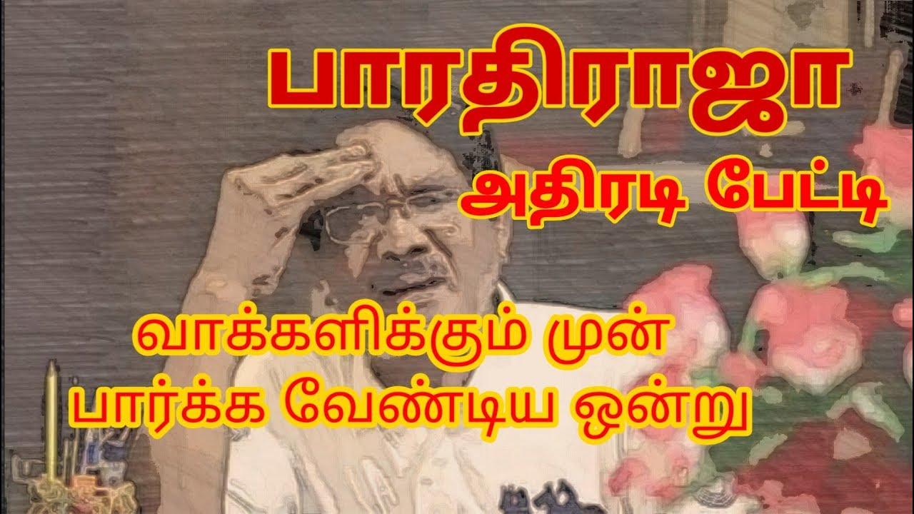 பாரதிராஜா அதிரடிப் பேட்டி தேர்தல்