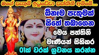 Paththini Mani Mantra || උතුම් පත්තිනි මෑණියන්ගේ ආශිර්වාදය ලබා ගැනීමට || Goddess Paththini