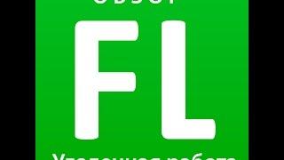 Удалённая работа FL.ru в интернете(Биржа удалённой работы FL.ru начала свою работу 14 мая 2005 и на сегодняшний момент является самым крупным интер..., 2015-03-29T09:18:16.000Z)