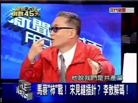 聽李敖述說 讓蔡英文當選台灣總統的好處