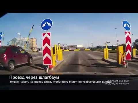 Схема заезда в аэропорт Пулково (Новый терминал) 2016