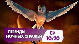 """""""Легенды ночных стражей"""" завтра на НТК!"""