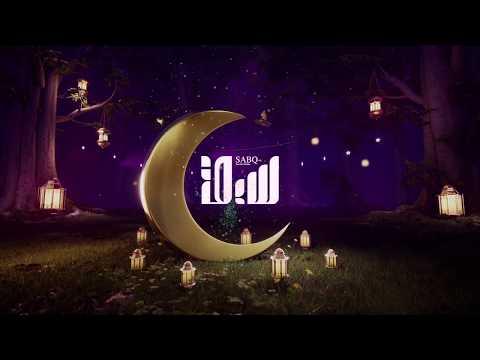 نبارك لكم حلول شهر رمضان المبارك.. وكل عام وانتم بخير