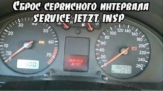 Сброс сервисного интервала SERVICE JETZT INSP vw Volkswagen