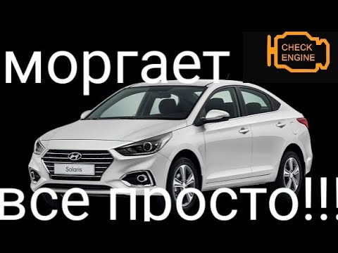Моргает Чек и не тянет Hyundai Solaris  Kia Rio.  Диагностика не нужна!