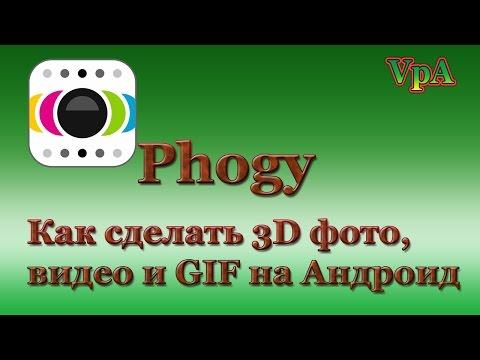 Как сделать 3D фото, GIF и обои на Андроид