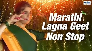 Marathi Lagna Geet (Lagnachi Gani) - Saptapadi Lagnageet | Haldi Songs for Wedding in Marathi