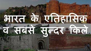 भारत के 10 एतिहासिक व सबसे सुन्दर किले   Top 10 Historic & Beautiful Forts of India   Chotu Nai