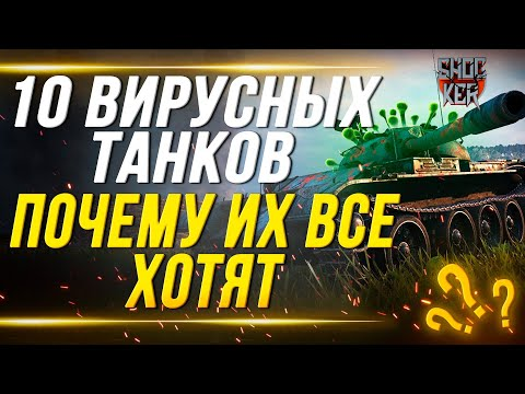 10 ВИРУСНЫХ ТАНКОВ WORLD OF TANKS