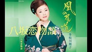 作詞:かず翼、作曲:徳久広司、編曲:前田俊明.