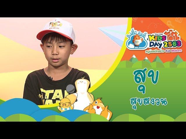 ด.ช.สุข สุขสงวน I ผู้ประกาศข่าวตัวจิ๋ว ThaiPBS Kids Day 2563