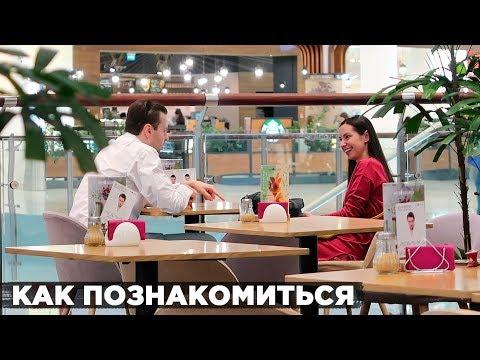 Как Познакомиться с Девушкой в Кафе / ЗНАКОМСТВО с Девушкой в Кафе. Как Правильно Знакомиться в Кафе
